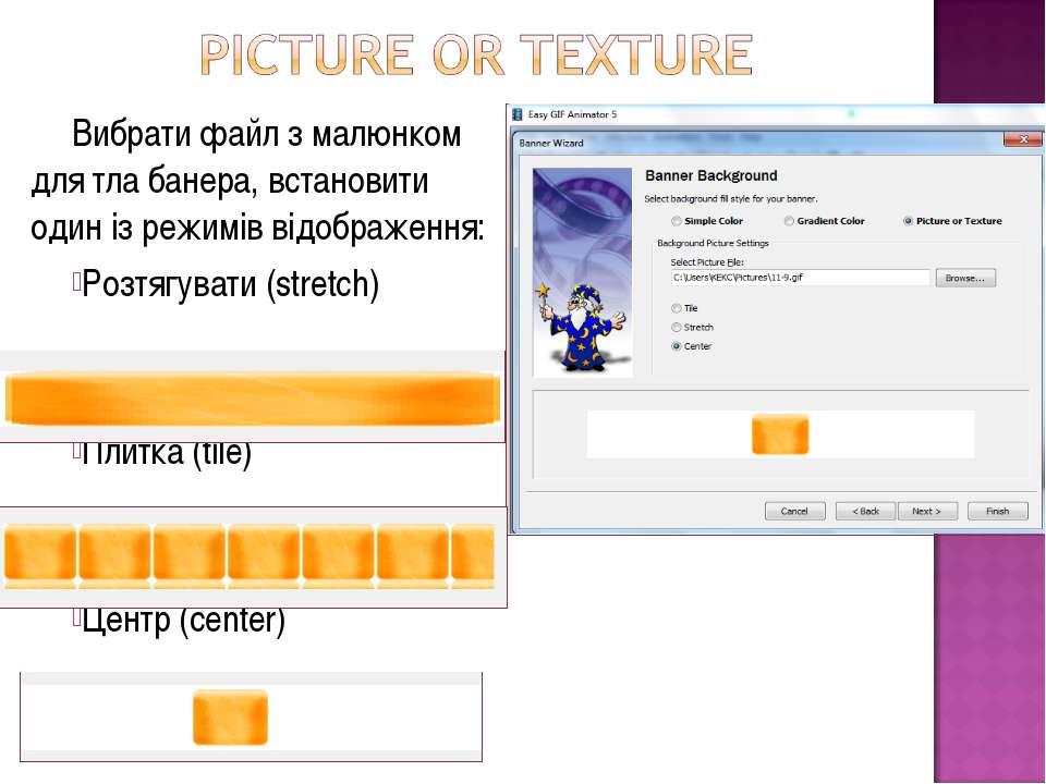 Вибрати файл з малюнком для тла банера, встановити один із режимів відображен...