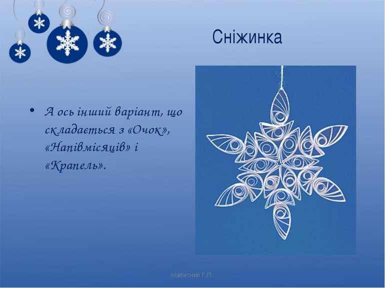 Сніжинка А ось інший варіант, що складається з «Очок», «Напівмісяців» і «Крап...