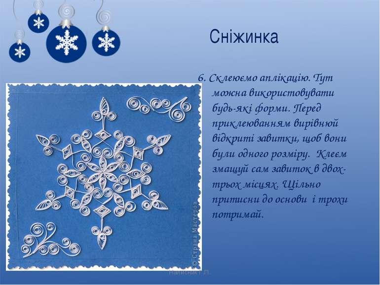Сніжинка 6. Склеюємо аплікацію. Тут можна використовувати будь-які форми. Пер...