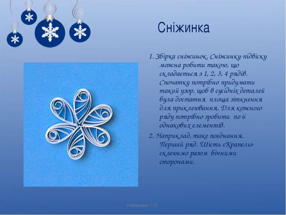 Сніжинка 1. Збірка сніжинок. Сніжинку-підвіску можна робити такою, що складає...