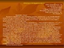 ПРИКЛАД СУПРОВІДНОГО ЛИСТА 10943, Дніпропетровськ - 43, вул. Малишева, 33, кв...