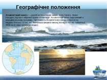 Атланти чний океа н — другий за величиною океан, після Тихого. Назва походить...