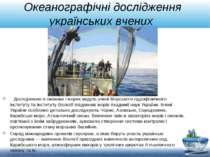 Океанографічні дослідження українських вчених Дослідження в океанах і морях в...