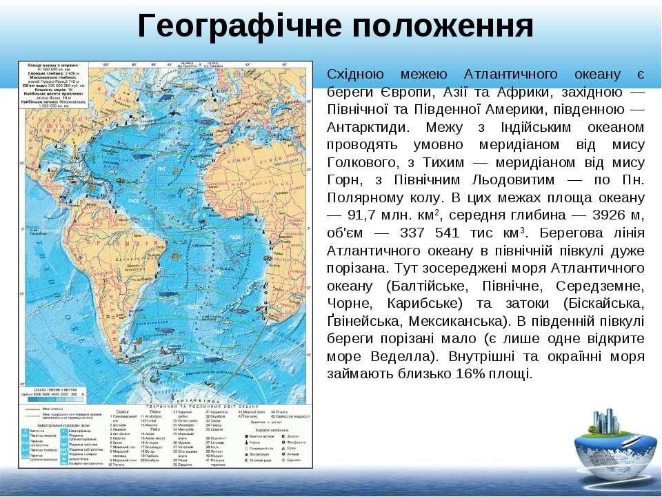 Східною межею Атлантичного океану є береги Європи, Азії та Африки, західною —...