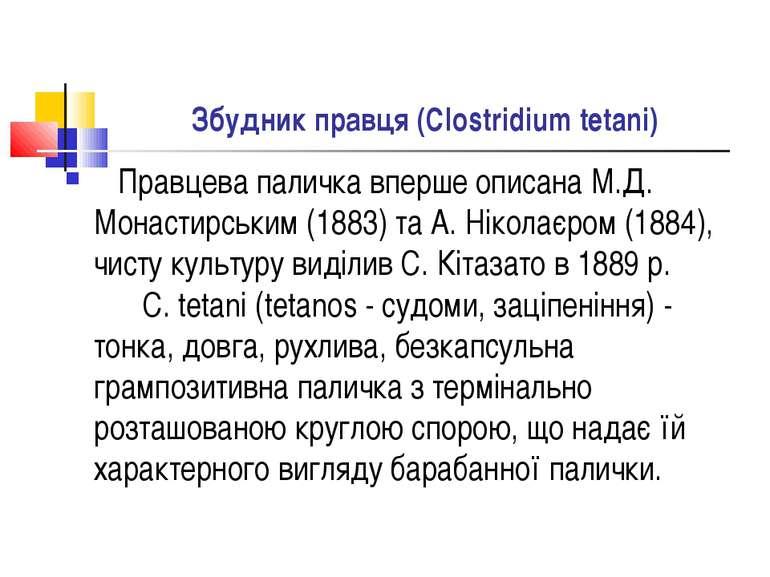 Збудник правця (Clostridium tetani) Правцева паличка вперше описана М.Д. М...