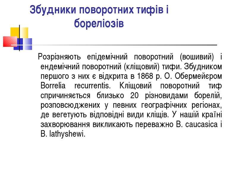 Збудники поворотних тифів і бореліозів Розрізняють епідемічний поворотний ...