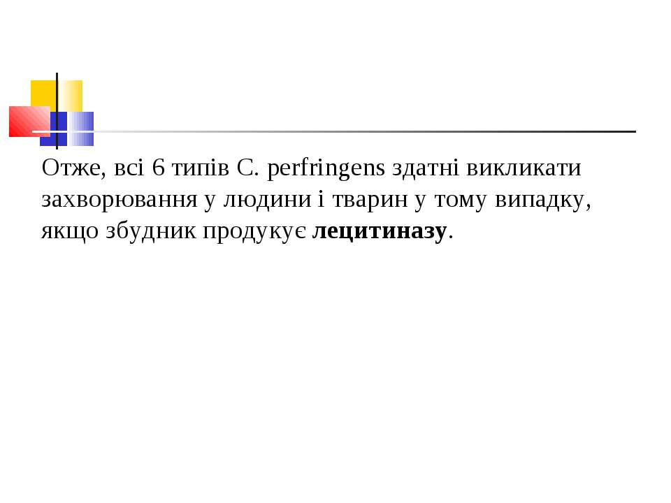 Отже, всі 6 типів C. perfringens здатні викликати захворювання у людини і тва...