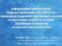 """Ротфорт Д.В., методист Центру аналізу та прогнозування розвитку освіти КВНЗ """"..."""