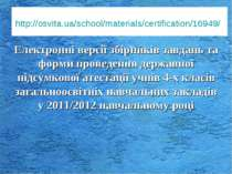 http://osvita.ua/school/materials/certification/16949/ Електронні версії збір...