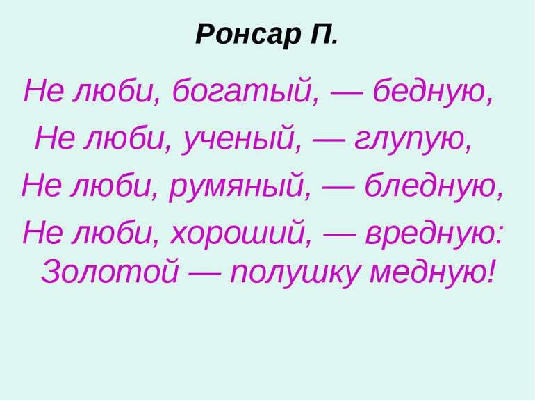 Ронсар П. Не люби, богатый, — бедную, Не люби, ученый, — глупую, Не люби, рум...