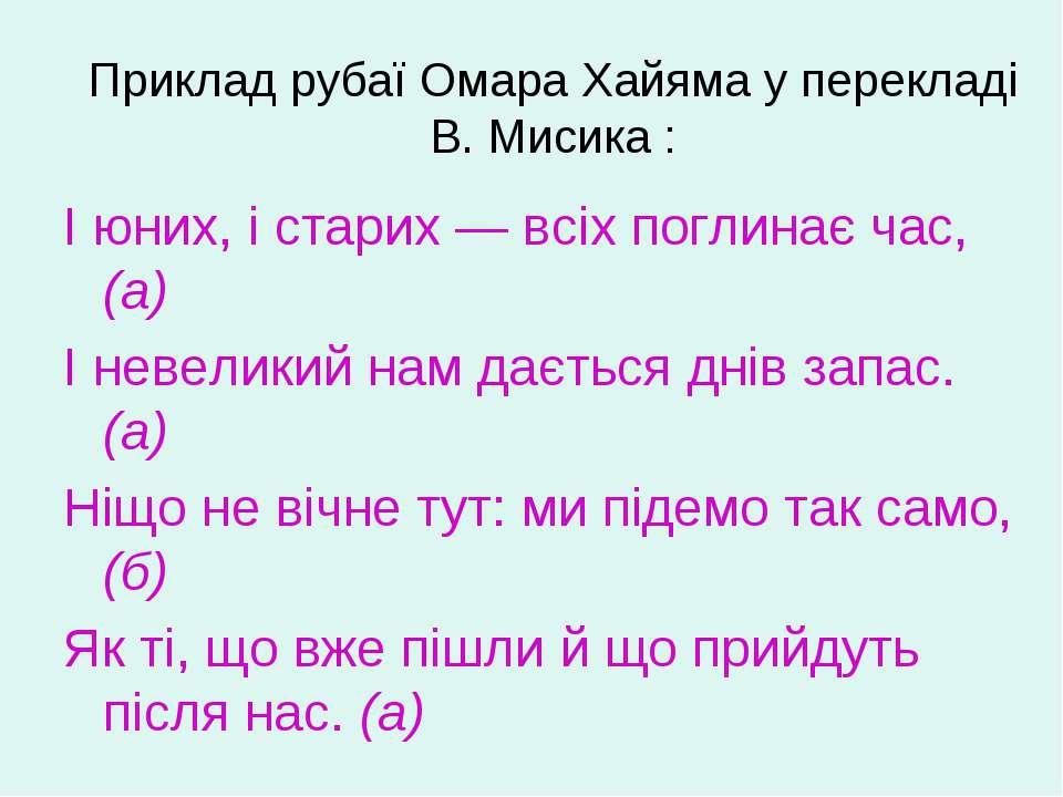 Приклад рубаї Омара Хайяма у перекладі В. Мисика : І юних, і старих — всіх по...