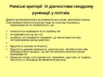 Римські критерії ІІІ діагностики синдрому румінації у пілітків Діагноз встано...