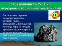 Забезпеченість України нерудними корисними копалинами За запасами окремих нер...