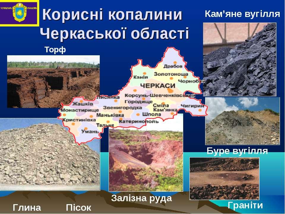 Корисні копалини Черкаської області Торф Глина Залізна руда Граніти Буре вугі...