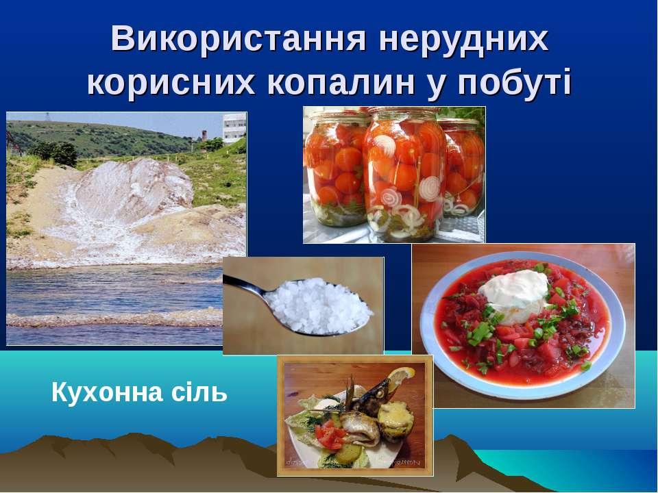 Використання нерудних корисних копалин у побуті Кухонна сіль