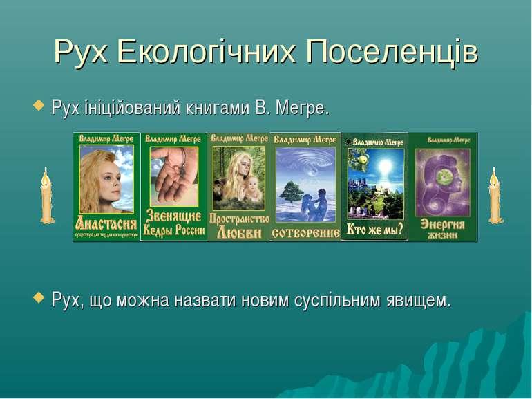Рух Екологічних Поселенців Рух ініційований книгами В. Мегре. Рух, що можна н...