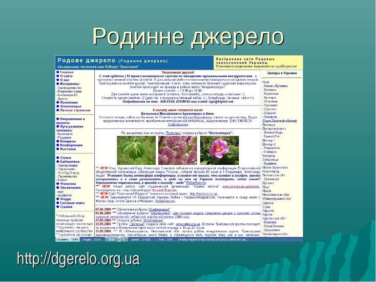 Родинне джерело http://dgerelo.org.ua