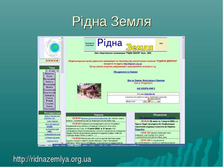 Рідна Земля http://ridnazemlya.org.ua