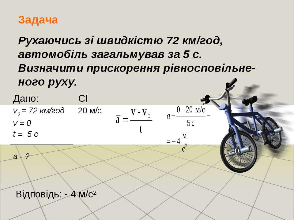 Графік залежності координати від часу Задача Рухаючись зі швидкістю 72 км/год...