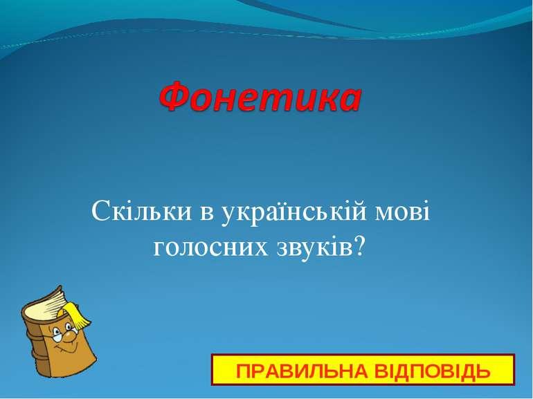 Скільки в українській мові голосних звуків? ПРАВИЛЬНА ВІДПОВІДЬ