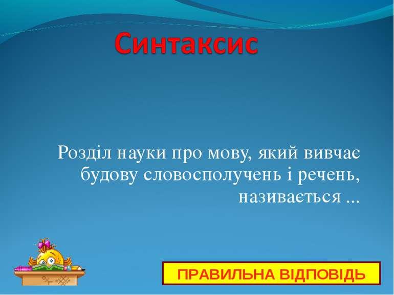 Розділ науки про мову, який вивчає будову словосполучень і речень, називаєтьс...