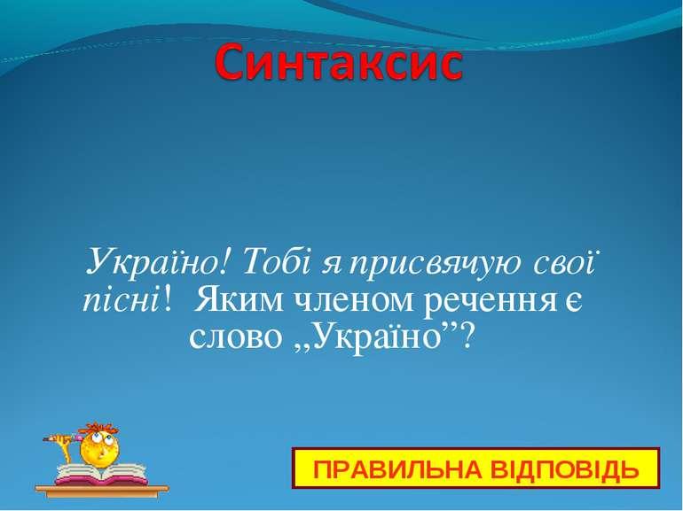 """Україно! Тобі я присвячую свої пісні! Яким членом речення є слово """"Україно""""? ..."""