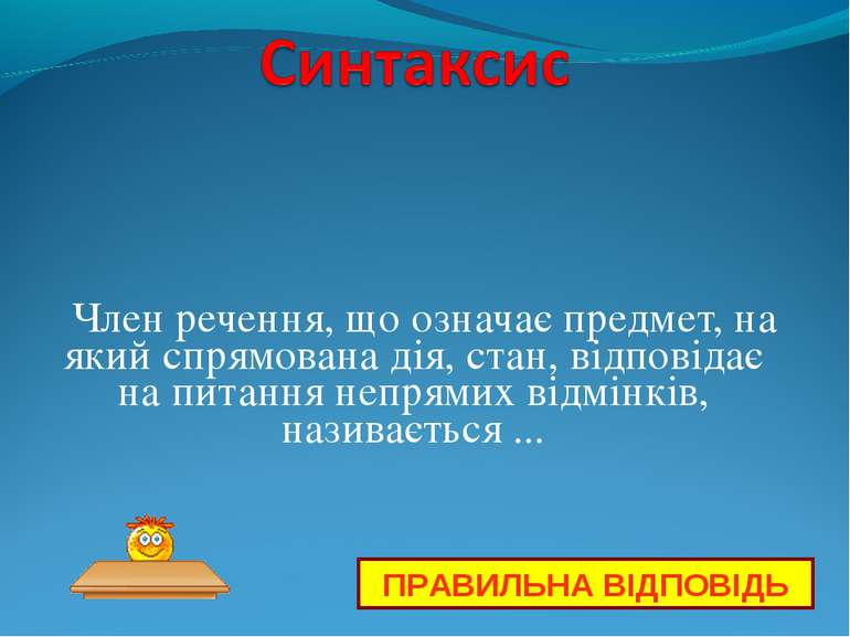 Член речення, що означає предмет, на який спрямована дія, стан, відповідає на...