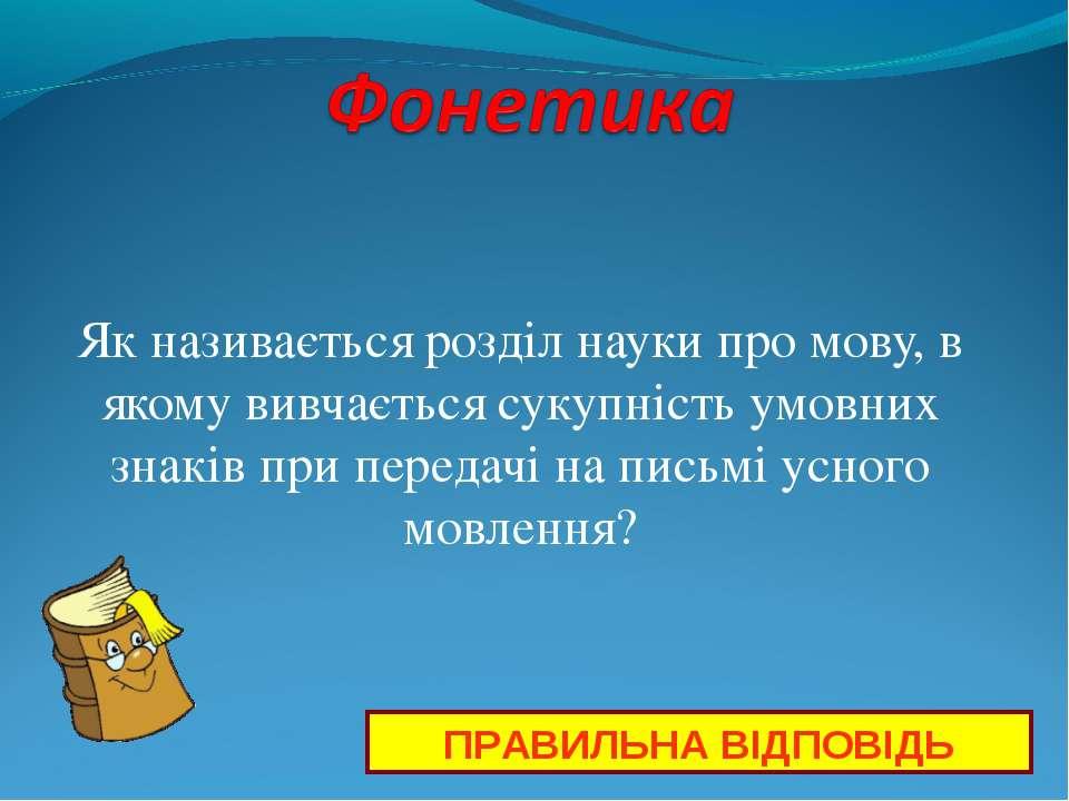 Як називається розділ науки про мову, в якому вивчається сукупність умовних з...