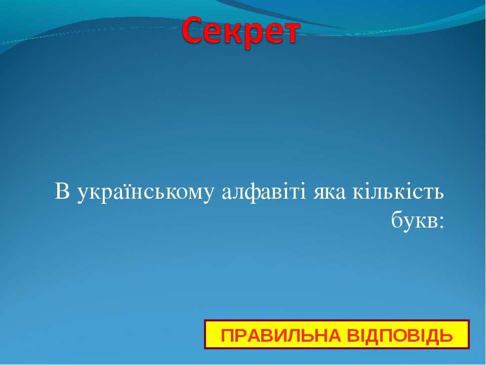 В українському алфавіті яка кількість букв: ПРАВИЛЬНА ВІДПОВІДЬ