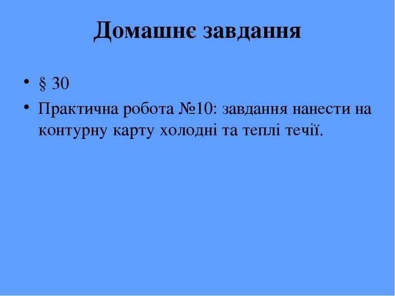 Домашнє завдання § 30 Практична робота №10: завдання нанести на контурну карт...