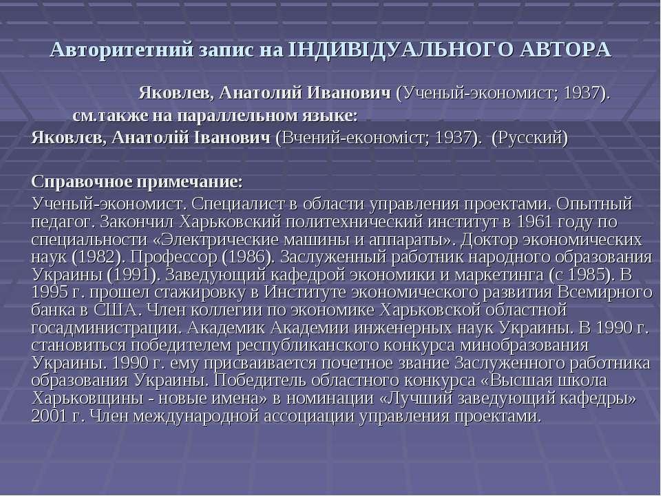 Авторитетний запис на ІНДИВІДУАЛЬНОГО АВТОРА Яковлев, Анатолий Иванович (Учен...