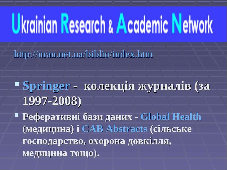 http://uran.net.ua/biblio/index.htm Springer - колекція журналів (за 1997-200...
