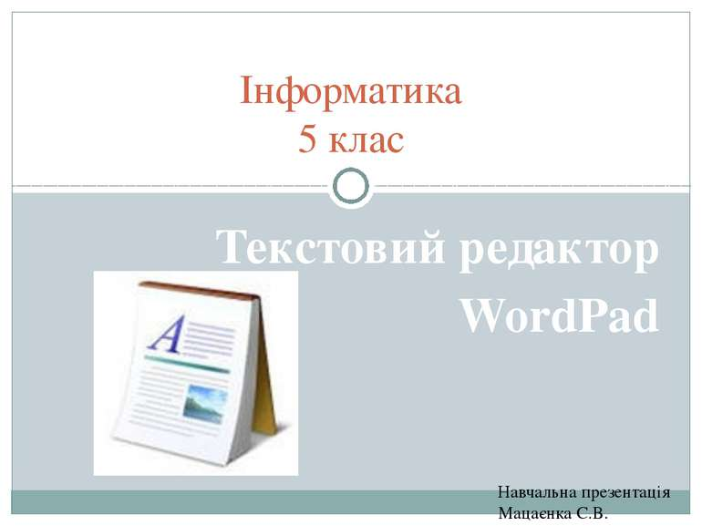 Навчальна презентація Мацаєнка С.В. Інформатика 5 клас Текстовий редактор Wor...