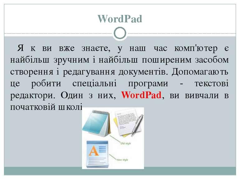 WordPad Я к ви вже знаєте, у наш час комп'ютер є найбільш зручним і найбільш ...