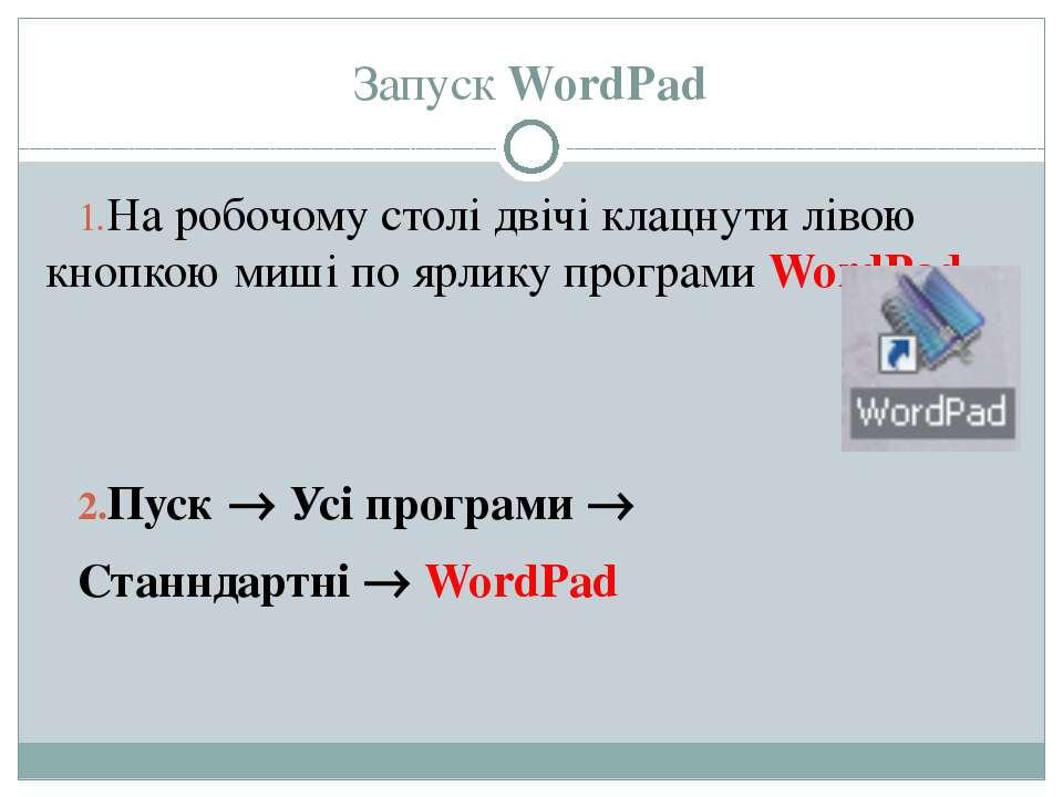 Запуск WordPad На робочому столі двічі клацнути лівою кнопкою миші по ярлику ...