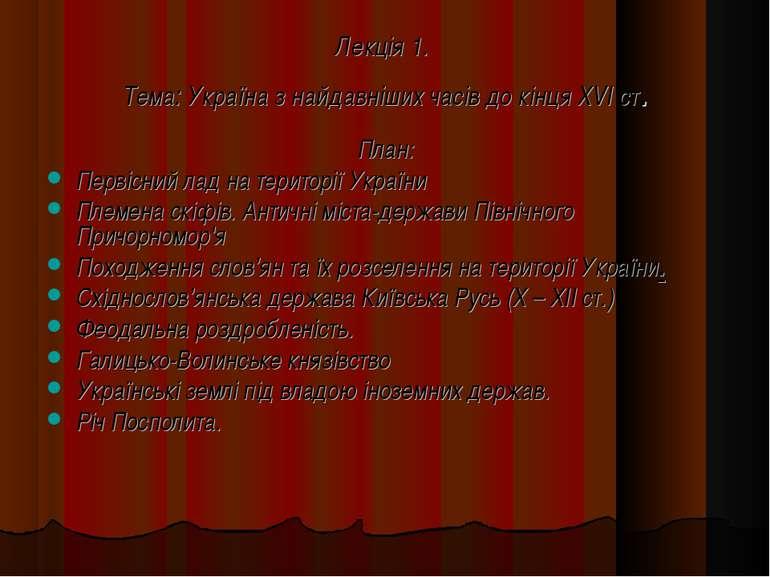 Лекція 1. Тема: Україна з найдавніших часів до кінця XVI ст. План: Первісний ...