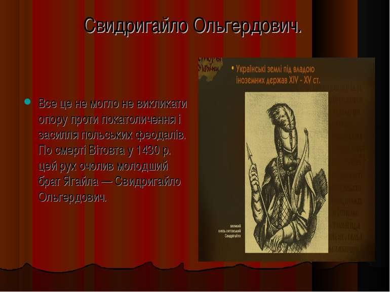 Свидригайло Ольгердович. Все це не могло не викликати опору проти покатоличен...