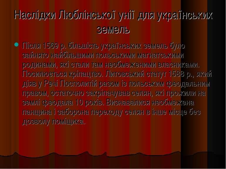 Наслідки Люблінської унії для українських земель Після 1569 р. більшість укра...