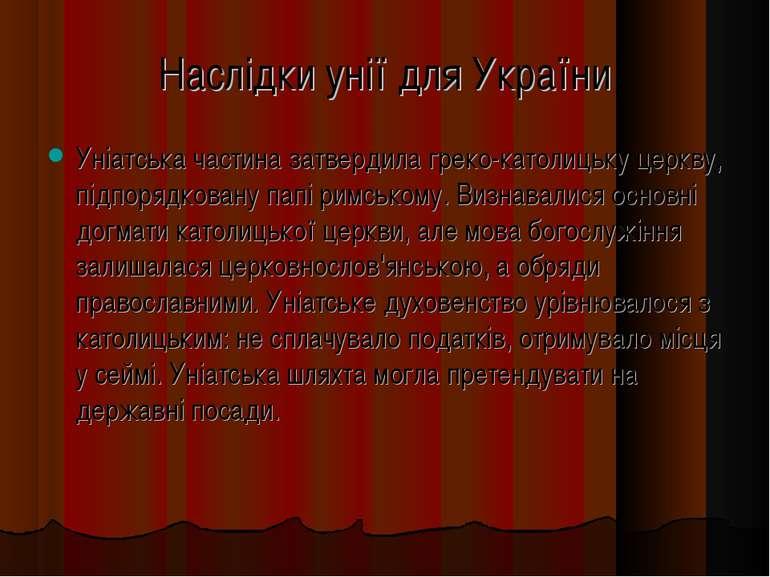 Наслідки унії для України Уніатська частина затвердила греко-католицьку церкв...