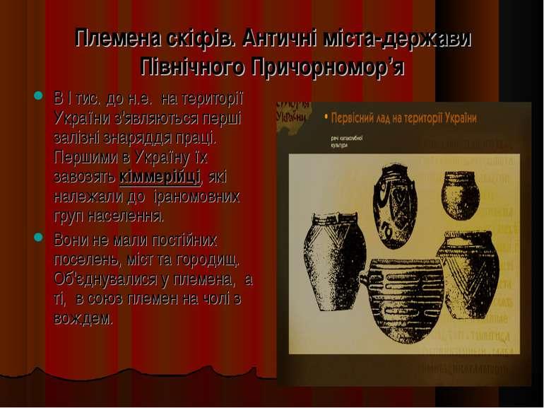 Племена скіфів. Античні міста-держави Північного Причорномор'я В І тис. до н....