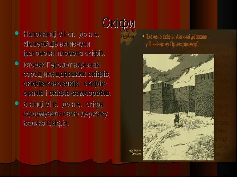 Скіфи Наприкінці VII ст. до н.е. кіммерійців витиснули іраномовні племена скі...