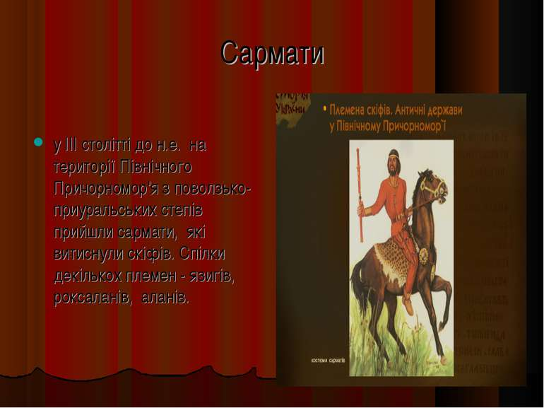 Сармати у III столітті до н.е. на території Північного Причорномор'я з поволз...