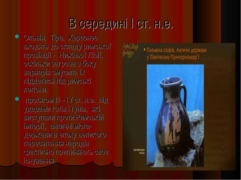 В середині I ст. н.е. Ольвія, Тіра, Херсонес входять до складу римської прові...