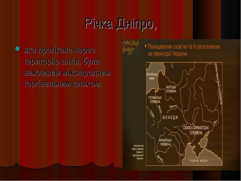 Річка Дніпро, яка протікала через територію антів, була важливим міжнародним ...