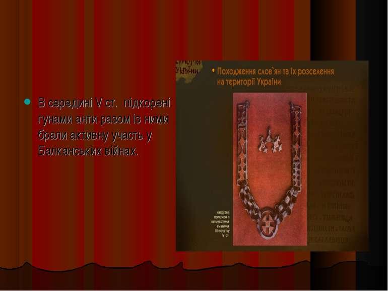В середині V ст. підкорені гунами анти разом із ними брали активну участь у Б...