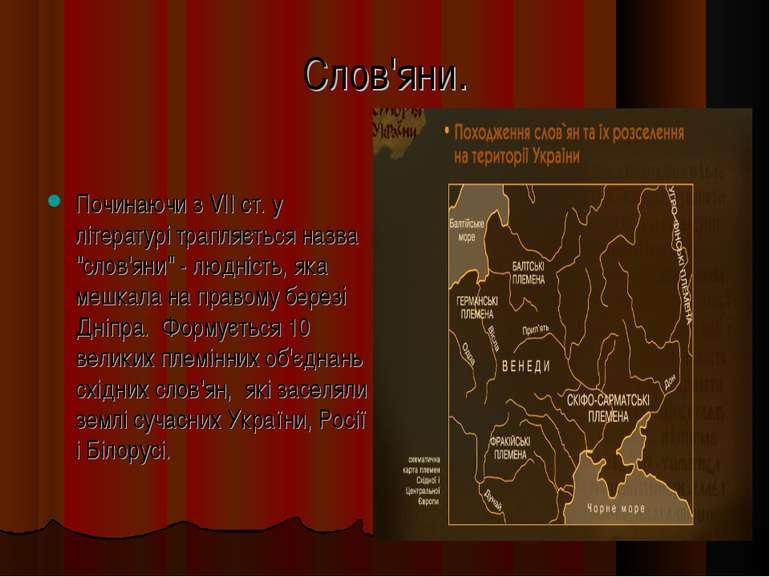 """Слов'яни. Починаючи з VII ст. у літературі трапляється назва """"слов'яни"""" - люд..."""
