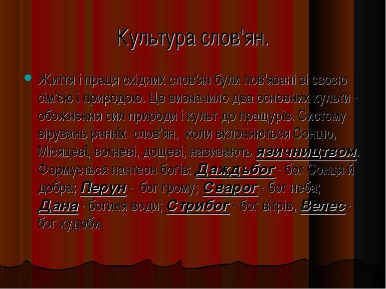 Культура слов'ян. Життя і праця східних слов'ян були пов'язані зі своєю сім'є...