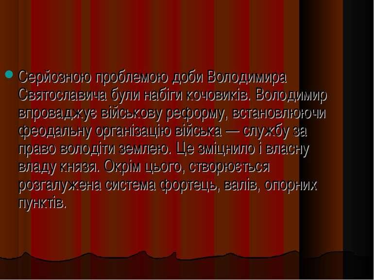 Серйозною проблемою доби Володимира Святославича були набіги кочовиків. Волод...