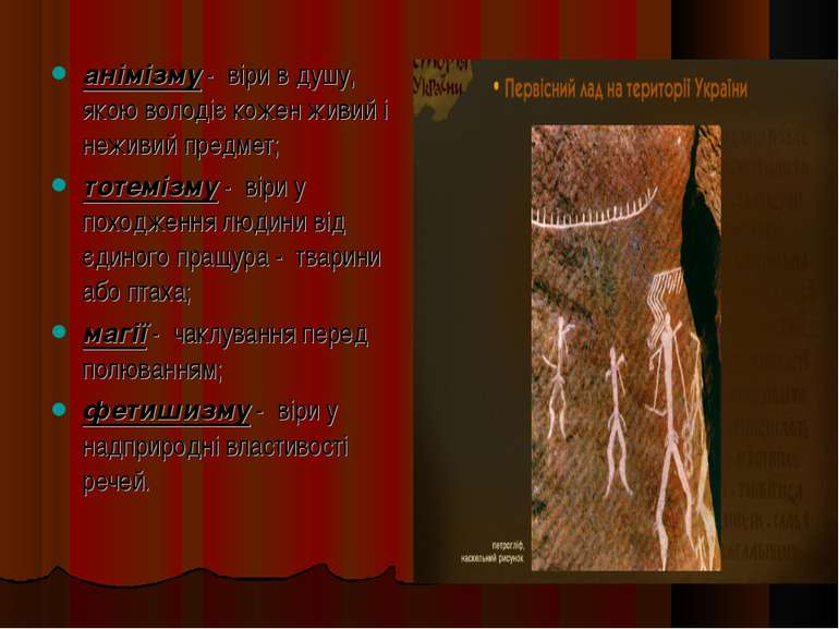 анімізму - віри в душу, якою володіє кожен живий і неживий предмет; тотемізму...