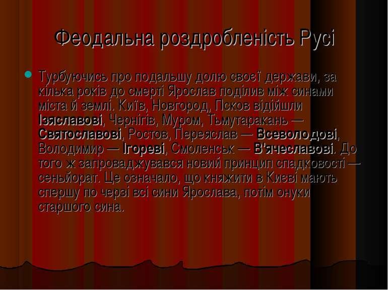 Феодальна роздробленість Русі Турбуючись про подальшу долю своєї держави, за ...